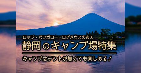 【静岡:ロッジ・ログハウス・コテージでキャンプ・BBQ】静岡のロッジ・ログハウス・コテージがあるキャンプ場・BBQ場10選