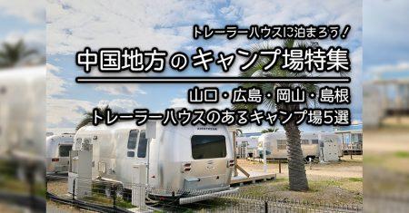 【中国地方:トレーラーハウスでキャンプ・BBQ】山口・広島・岡山・島根でトレーラーハウスに泊まれるキャンプ場・BBQ場5選