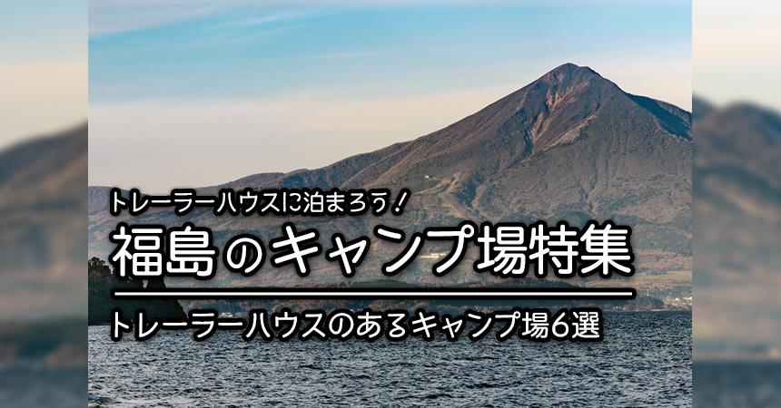 【福島:トレーラーハウスでキャンプ・BBQ】福島でトレーラーハウスに泊まれるキャンプ場・BBQ場6選