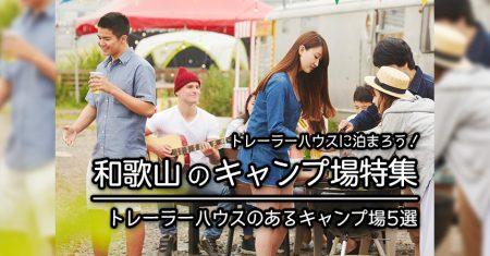 【和歌山:トレーラーハウスでキャンプ・BBQ】和歌山でトレーラーハウスに泊まれるキャンプ場・BBQ場5選