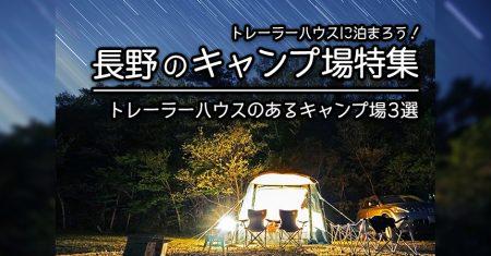 【長野:トレーラーハウスでキャンプ・BBQ】長野でトレーラーハウスに泊まれるキャンプ場・BBQ場3選
