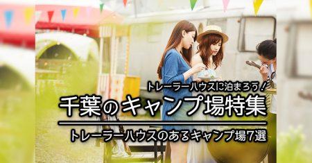 【千葉:トレーラーハウスでキャンプ・BBQ】千葉でトレーラーハウスに泊まれるキャンプ場・BBQ場7選