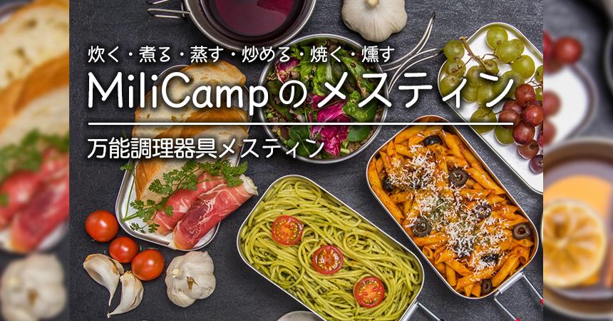 万能調理器具「MiliCampのメスティン MR-250」メスティン1台で炊く・煮る・蒸す・炒める・焼く・燻す全部できる!キャンプ飯の幅が広がる!