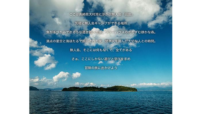 長崎県西海市キャンパーお勧めふるさと納税一覧