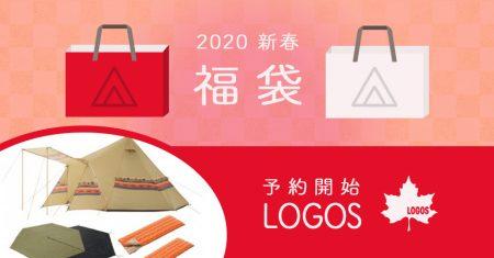 2020年福袋情報LOGOSロゴス