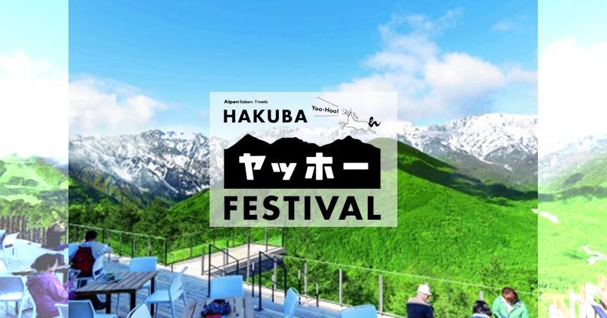 HAKUBAヤッホーFESTIVAL2020決定スノーピーク新施設も