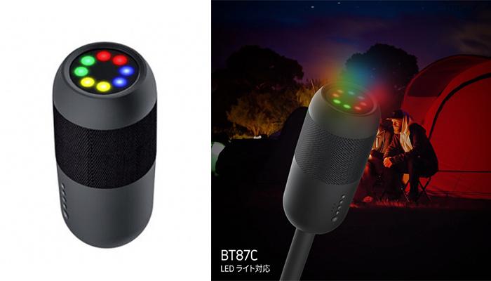 LEDアウトドア特化の個性派スピーカー現る