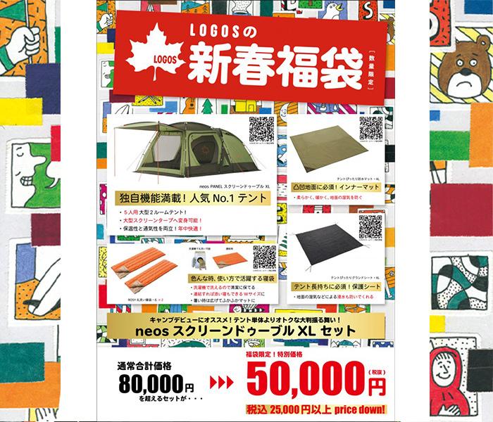 neosスクリーンドゥーブルXL12020年福袋情報LOGOSロゴス