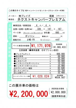 内訳軽キャンCar220万円!展示車を特化販売