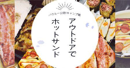 【キャンプ飯】バウルー公認!アウトドアでホットサンド
