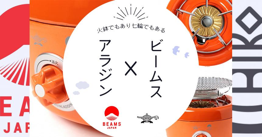 """アラジンBEAMS""""コラボの火鉢七輪"""