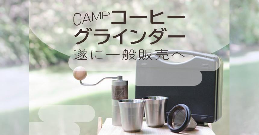 キャンプ用コーヒーグラインダー売れすぎて一般販売される