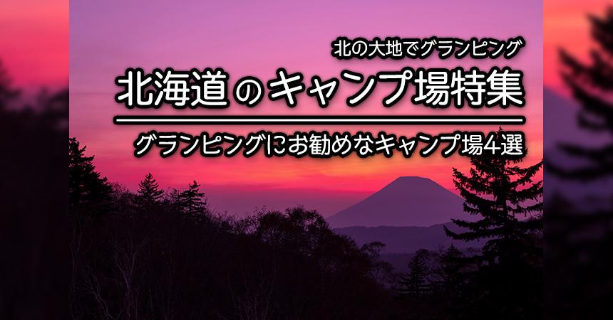【北海道:グランピング キャンプ場】北海道でグランピングにお勧めなキャンプ場4選