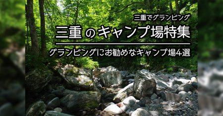 【岐阜:グランピング キャンプ場】岐阜でグランピングにお勧めなキャンプ場4選