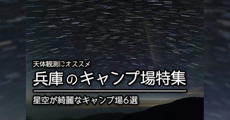 【兵庫:天体観測にお勧めなキャンプ場・BBQ場】兵庫で星空が綺麗なキャンプ場・BBQ場6選