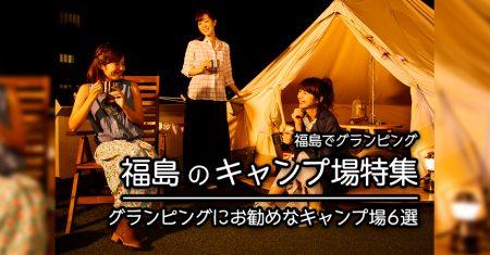 【福島:グランピング キャンプ場】福島でグランピングにお勧めなキャンプ場6選