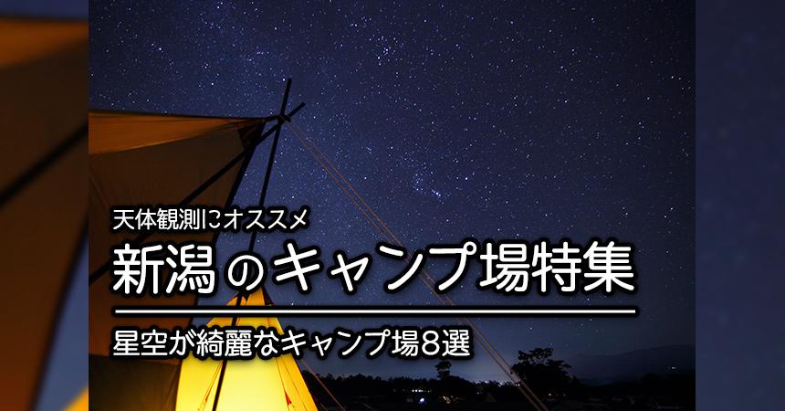 【新潟:天体観測にお勧めなキャンプ場・BBQ場】新潟で星空が綺麗なキャンプ場・BBQ場8選