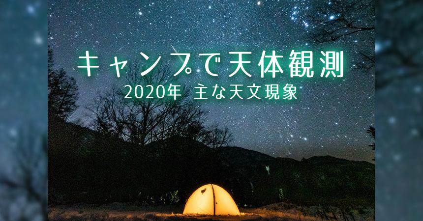 【キャンプで天体観測】2020年に観測できる主な天体ショー