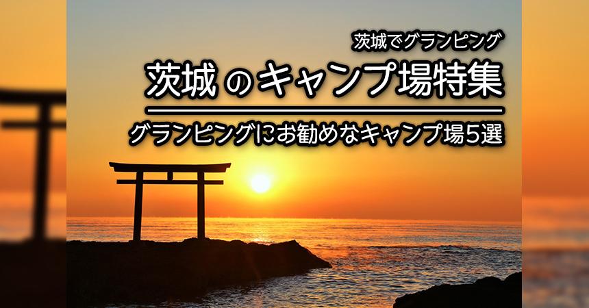 【茨城:グランピング キャンプ場】福島でグランピングにお勧めなキャンプ場5選