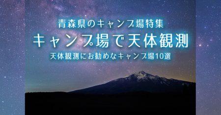【青森:天体観測にお勧めなキャンプ場・BBQ場】青森で星空が綺麗なキャンプ場・BBQ場10選