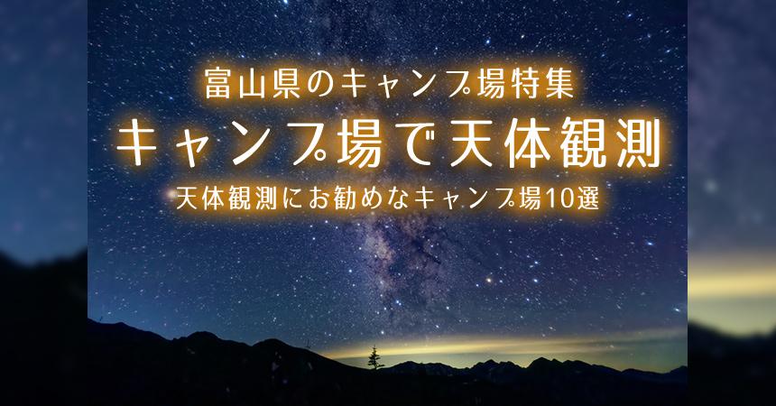 【富山:天体観測にお勧めなキャンプ場・BBQ場】富山で星空が綺麗なキャンプ場・BBQ場10選