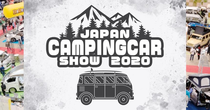 遊べる国内最大級ジャパンキャンピングカーショー2020開催