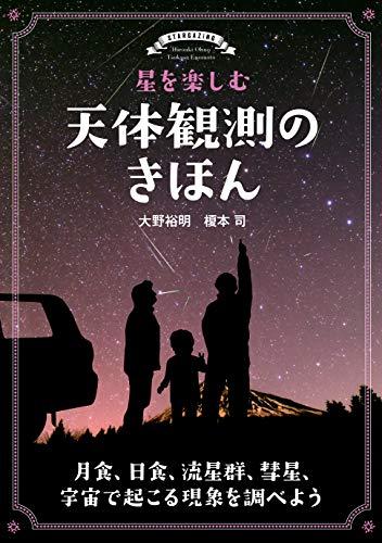 星を楽しむ 天体観測のきほん: 月食、日食、流星群、彗星、宇宙で起こる現象を調べよう キャンプで天体観測