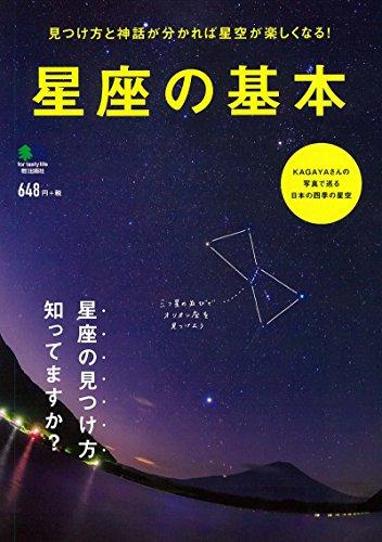 星座の基本 雑誌 天体観測 キャンプ