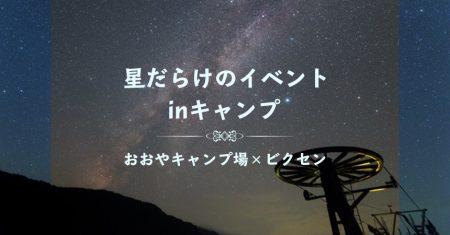おおやキャンプ場×ビクセン「星だらけのイベントinキャンプ」