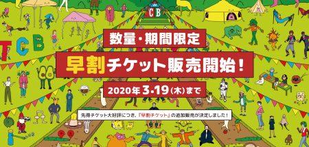 チケットTHE CAMP BOOK 2020 出演アーティストと早割チケットの受付を発表