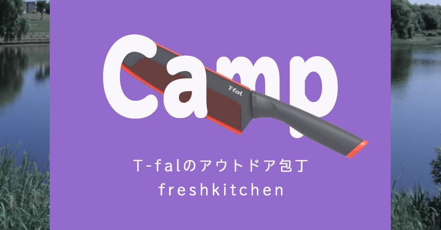 ティファール包丁がキャンプでも使いやすい