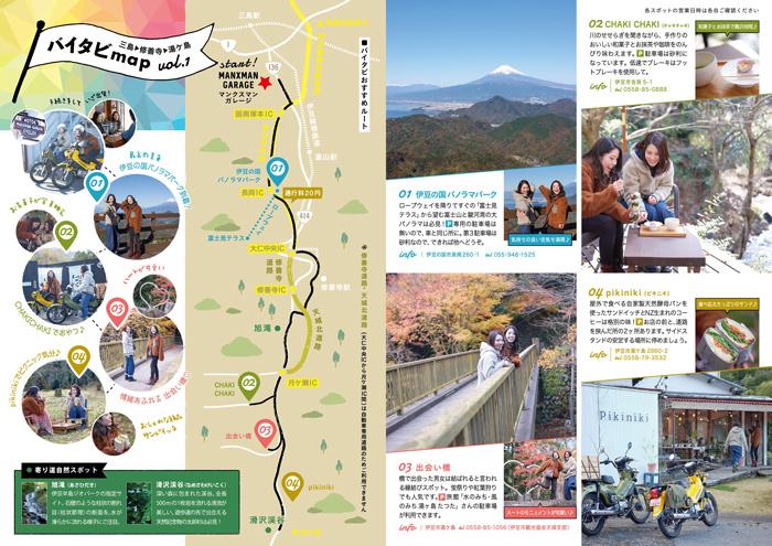 バイタビmapクロスカブレンタルにキャンプ用品もON伊豆半島を旅しよう