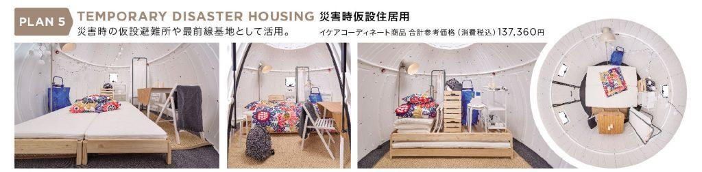 仮設住宅IKEAがDIYプレハブ工法ハウスをコーデ