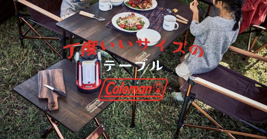 家でもキャンプでも使える丁度いいサイズのサイドテーブル&テーブルtop