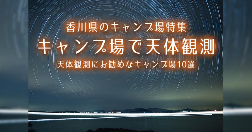 【香川:天体観測にお勧めなキャンプ場・BBQ場】香川で星空が綺麗なキャンプ場・BBQ場10選