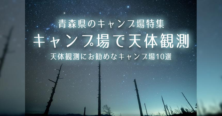 【奈良:天体観測にお勧めなキャンプ場・BBQ場】奈良で星空が綺麗なキャンプ場・BBQ場10選