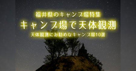 【福井:天体観測にお勧めなキャンプ場・BBQ場】福井で星空が綺麗なキャンプ場・BBQ場10選