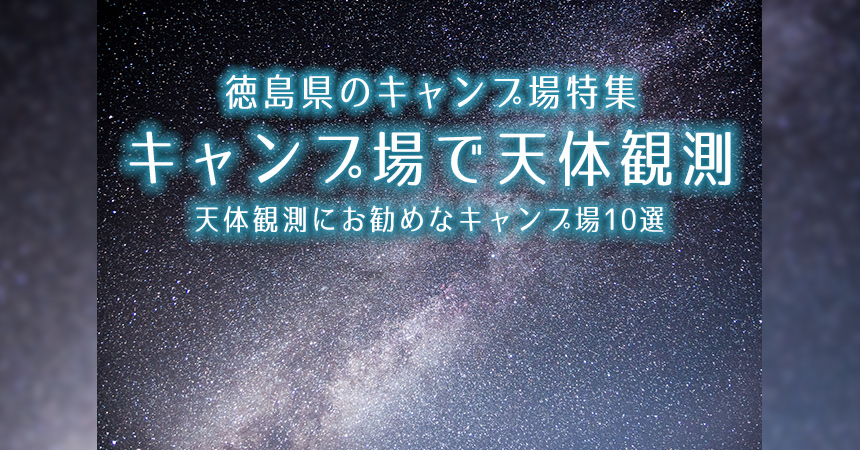 【徳島:天体観測にお勧めなキャンプ場・BBQ場】徳島で星空が綺麗なキャンプ場・BBQ場10選