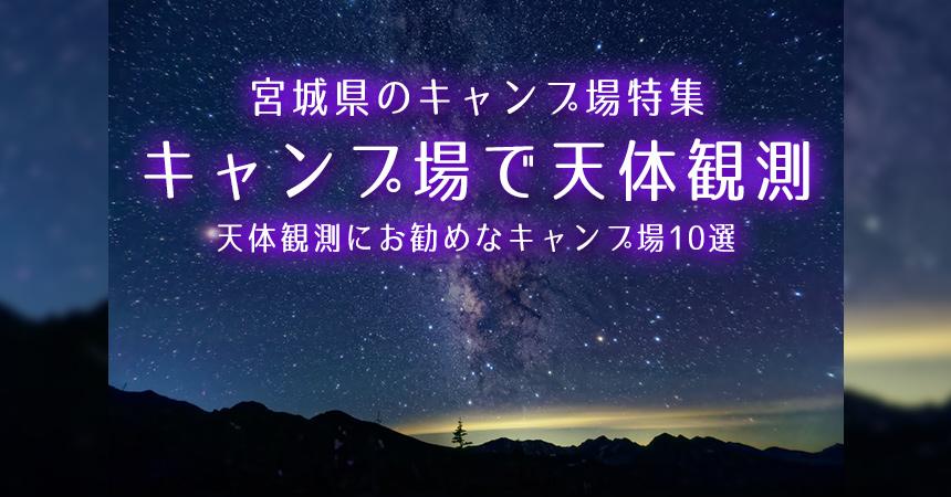 【宮城:天体観測にお勧めなキャンプ場・BBQ場】宮城で星空が綺麗なキャンプ場・BBQ場10選