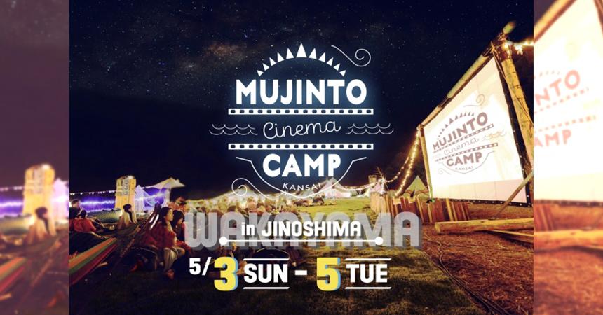 GWは無人島でキャンプしないシネマフェス開催決定