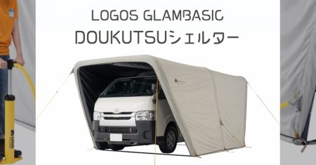 LOGOSの大型タープが便利!ワンボックスカーもスッポリサイズ