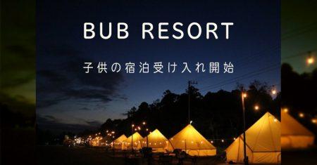 千葉グランピング「BUB-RESORT」キャンプサイト&子供の宿泊受け入れ開始