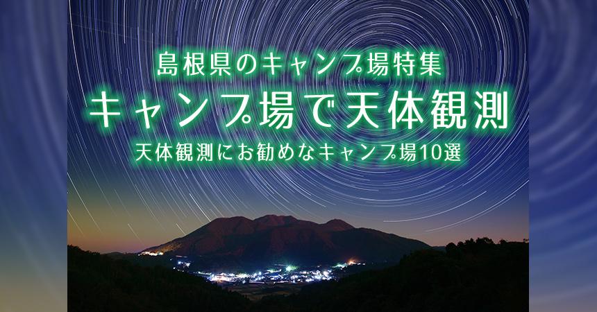 【島根:天体観測にお勧めなキャンプ場・BBQ場】香川で星空が綺麗なキャンプ場・BBQ場10選