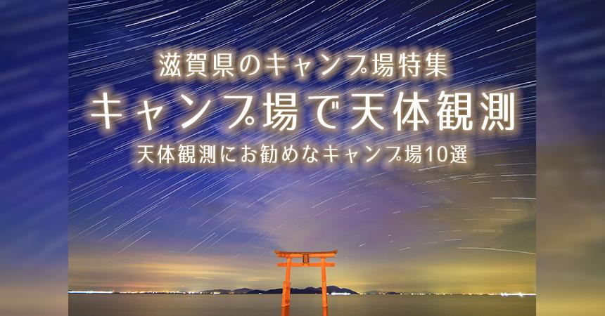 【滋賀:天体観測にお勧めなキャンプ場・BBQ場】滋賀で星空が綺麗なキャンプ場・BBQ場10選